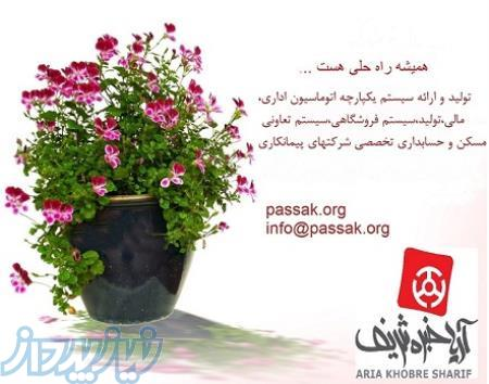 سیستم یکپارچه آریا خبره شریف(پاساک)