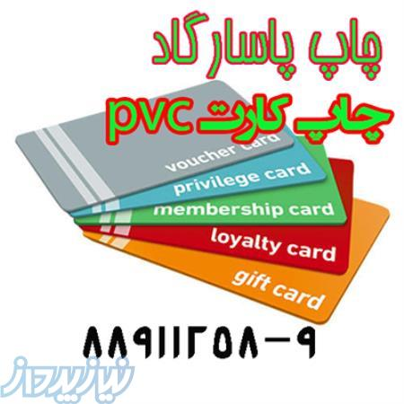 خدمات چاپ کارت PVC