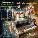 تدريس خصوصی پیانو پاپ و رمانتیک(Popular Romance)