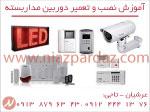 آموزش نصب دوربین های مداربسته ، تعمیر و نصب دوربین مداربسته مجوز فنی حرفه ای