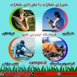 فروش لوازم کمپینگ، لوازم کوهنوردی،لوازم تیراندازی، لوازم ماهیگیری، پوشاک و لوازم ورزشی، لوازم شکار