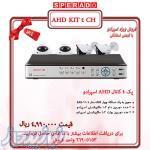 فروش ویژه پک 4 کانال دوربین مداربسته AHD اسپرادو
