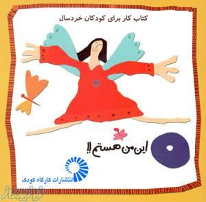 انتشارات کارگاه کودک ناشر تخصصی کتاب در حمايت از رشد و تکامل کودکان خردسال