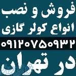 فروش و نصب کولر گازی در تهران- ویژه