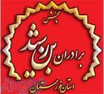 پذیزش نمایندگی محصولات غذایی در استان خوزستان