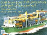 واردات و حمل کالا از چین و دبی به تهران