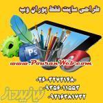 طراحی سایت فقط پوران وب