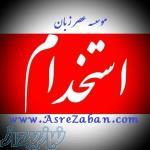 استخدام مترجم تمام وقت انگلیسی به فارسی