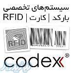 سیستمهای بارکد ، کارت و RFID