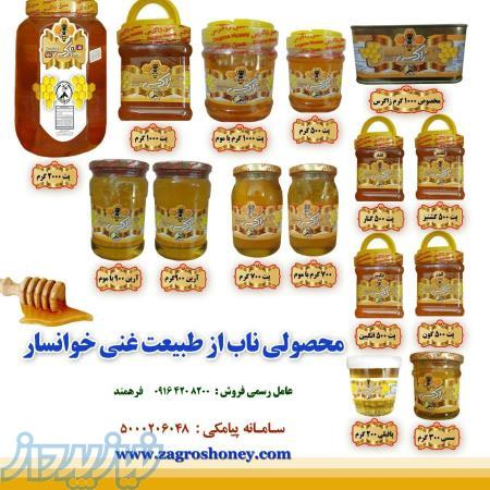 عرضه عمده عسل زاگرس در کرمان