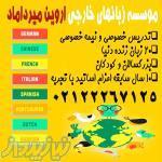 موسسه زبانهای خارجی اروین میرداماد