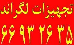انواع کابل شبکه لگراند  66932635  - تهران
