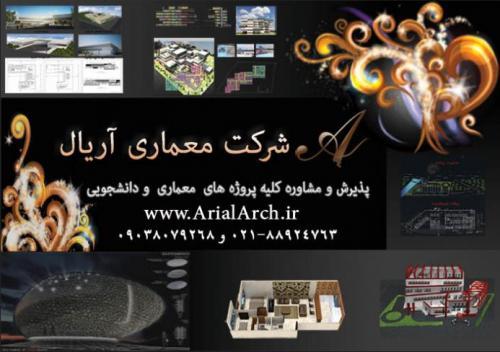 پذیرش و مشاوره کلیه پروژه های معماری و دانشجویی  - تهران