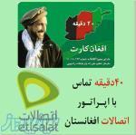 خرید عمده کارت تلفن افغانستان افغان کارت وطن کارت
