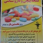 برگزاری دوره های تکنسین دارویی در دانشگاه آزاد شوشتر