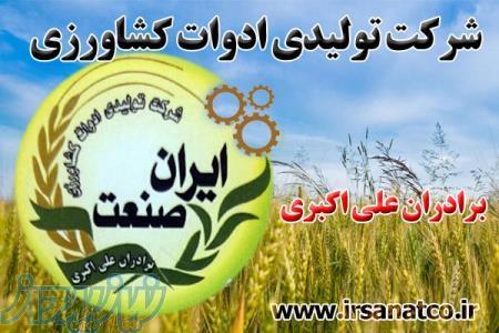 تولید ادوات و ماشین آلات کشاورزی علی اکبری (ایران صنعت)