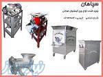 تولید و فروش انواع چرخ گوشتهای صنعتی