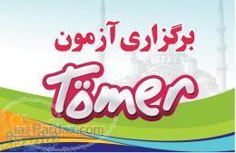 آزمون تومر دانشگاه اتاتورک ارزروم در تبریز