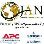 فروش انواع UPS APC در ایران (IRAN)