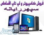 فروش اقساطی لپ تاپ