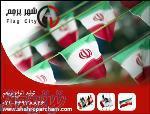 تولید کننده انواع ریسه پرچمی