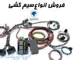 فروش انواع سیم کشی سایپا و ایران خودرو