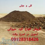 فروش کود حیوانی پوسیده کود دامی - تحویل در محل