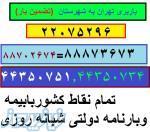 باربری تهران تضمین بار حمل ونقل بین شهری