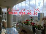 رگلاژ و تعمیر شیشه سکوریت یکروزه(09365384010)