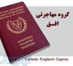 اخذ اقامت دائم و کار در کانادا