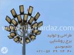 طراحی و تولید برج روشنایی