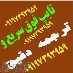 سریعترین تایپ و ترجمه متون با نازلترین قیمت