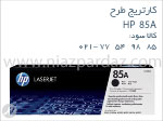 کارتریج طرح HP 85A