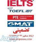 اخذ مدرک IELTS-PTE ACADEMIC-TOEFLتضمینی بدون پیش پرداخت