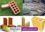 تهیه و توزیع انواع معالح ساختمانی