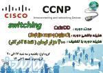 بیش از 75% تخفیف دوره ( CCNP ( Switching