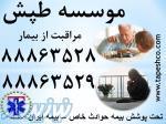 نگهداری و پرستاری حرفه ای از بیمار با بیمه حوادث خاص - بیمه ایران