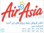 دفتر فروش بلیط پروازهای ایر آسیا
