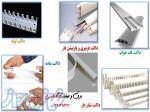 فروش داکت های برق(کانال) البرز ، داکت الوند و داکت دانوب