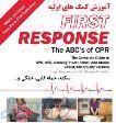 آموزش کمک های اولیه (خفگی، سکته ، حمله قلبی و ) اورجینال