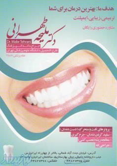 دکتر ملیحه طهرانی دندان پزشک کودکان و بزرگسالان