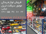 فروشگاه لوازم یدکی موتورسیکلت تریل