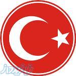 آموزش  زبان ترکی استانبولی -ازبکی -ترکمنی -اذری