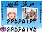 نگهداری و مراقبت خصوصی از کودک در منزل (با بیمه حوادث خاص - بیمه ایران)
