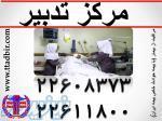 مددیار خصوصی از بیمار در منزل با بیمه حوادث خاص -بیمه ایران (vip)