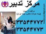 پرستاری فوق حرفه ای از سالمند و افراد کهنسال در منزل (با بیمه حوادث خاص - بیمه ایران)