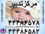نگهداری صددرصد تضمینی VIP از کودک با بیمه حوادث خاص (بیمه ایران)