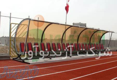 تولید کننده تجهیزات اماکن ورزشی