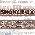 فروشگاه شوکوباکس   ShokoBox