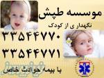 مراقبت و نگهداری از کودک و نوزاد در منزل (با ارائه خدمات ویژه و VIP)